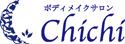 ボディメイクサロンCHICHI (チチ)